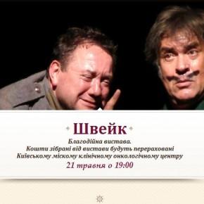 """Благотворительный спектакль """"Швейк"""" в театре им. И. Франка"""