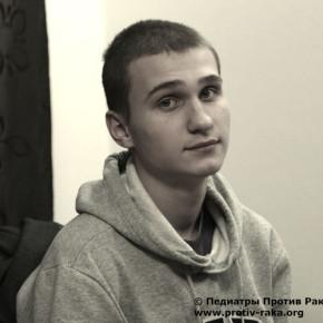 † Андрей Клименко (01.10.1995 - 16.03.2013)