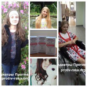 Дві Ані, Таня і Іванка у Всесвітній день дівчат потребують допомоги!!!!