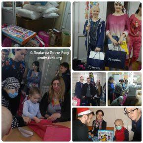 «Діти дітям». І знову візит наших добрих друзів, які підтримують онкохворих діточок.