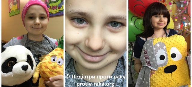 Чи винайдені ліки від онкології? Брайловська Саша – її шанс на життя – це шанс на порятунок багатьох онкохворих в Україні!