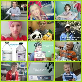 Потреби діток з онкологічними захворюваннями на сьогоднішній день