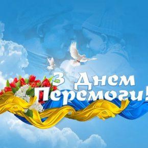 9 травня святкуємо День Перемоги! Прийміть наші щирі привітання!