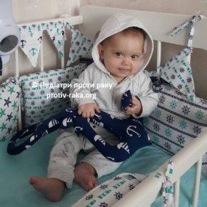 Маленький онкохворий хлопчик потребує Вашої допомоги (+ Відео від малюка)