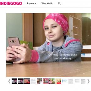 Проект - порятунок Брайловської Саші тепер і на Indiegogo