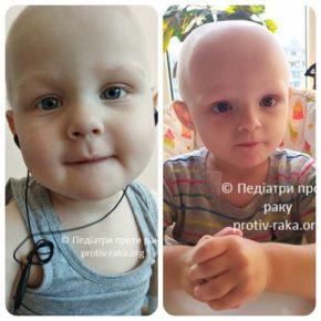 Двоє онкохворих малюків потребують допомоги(Оновлено: 16.08.19)