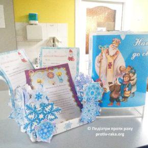 Допоможіть зібрати подарунки онкохворим діткам до дня св. Миколая. Додались ще 4-ро діток для яких потрібні чарівники (Оновлено 16.12.2019)