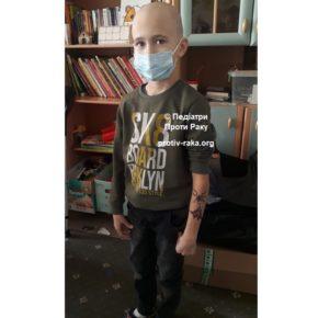 Дев'ятирічний Данило просить допомогти йому побороти рак