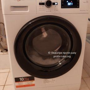 Нарешті у мам онкохворих дітей з'явилась помічниця. Дякуємо усім, хто допоміг купити пральну машину!